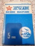 Зарубежное военное обозрение 5  1988, фото №2