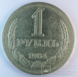 1 рубль 1984, фото №2