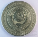 1 рубль 1984, фото №3