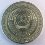 1 рубль 1984, фото №5