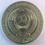 1 рубль 1984, фото №7