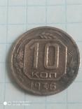 10 копеек 1936, фото №2