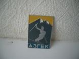 "Значок""АЗГЕК"" альпинизм,слалом,спорт СССР 30х45 мм, фото №2"