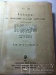 Таггарт «Справочник по обогащению полезных ископаемых» 1933г., фото №3