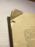 Таггарт «Справочник по обогащению полезных ископаемых» 1933г., фото №7