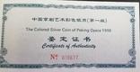 Серебряная монета Пекинская опера .999.9 проба . 5 унций., фото №5