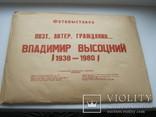 Владимир высоцкий фотовыставка 1938-1980г, фото №4