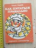 """Ташо Ташев """"Как правильно питаться"""" 1988р., фото №2"""