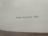 """Ростовский """"Азбука кулинарного искусства"""" 1992р., фото №7"""