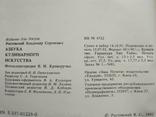 """Ростовский """"Азбука кулинарного искусства"""" 1992р., фото №8"""