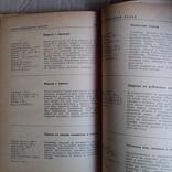 Блюда иностранной кухни 1972р., фото №6