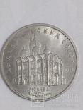 5 рублей 1991 год Архангельский собор, фото №2