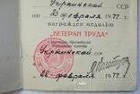 Ветеран труда. Президиум ВС УССР., фото №5