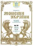 Актуальный Каталог Монети України Монько Л.И. PDF формат, фото №2