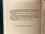 1972 Диетическая кулинария, фото №5