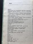 1972 Диетическая кулинария, фото №10