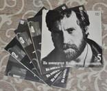 Владимир Высоцкий 15 пластинок, фото №2