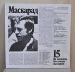 Владимир Высоцкий 15 пластинок, фото №6