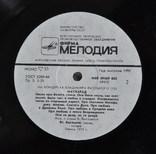 Владимир Высоцкий 15 пластинок, фото №7