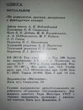 """Красочный фотоальбом """"Одесса"""" (1975г, СССР), фото №7"""