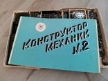 Конструктор Механик #2, фото №8