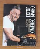 Новорічна кулінарна книга Ектор Хіменес-Браво, фото №2
