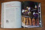 Новорічна кулінарна книга Ектор Хіменес-Браво, фото №9