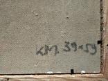 """Без названия"" к.м., 39х59см.,1977г., В. Афанасьев, фото №7"