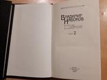 Владимир Набоков - Собрание сочинений в 4-х томах - Москва - 1990 г., фото №8