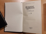 Владимир Набоков - Собрание сочинений в 4-х томах - Москва - 1990 г., фото №9
