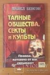 Майкл Бенсон. Тайные общества секты и культы., фото №2