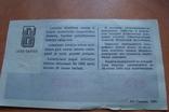 Лотерейний квиток Лит ССР 1982 р -- 8 випуск, фото №3