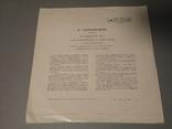 Пластинка Чайковский концерт 1, фото №3