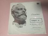 Пластинка Чайковский концерт 1, фото №2