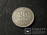 20 пара Чорногорія 1914, фото №2