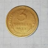 3 копейки 1932 года, фото №2