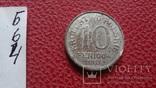 10  феннигов 1917   королевство  Польское   (Б.6.4)~, фото №4