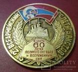 Настольная медаль*2 Всеармейский слет туристов*, фото №2