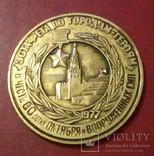Настольная медаль*В честь 60 летия Октября и Вооруженных сил 1977г*., фото №2