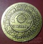 Настольная медаль*В честь 60 летия Октября и Вооруженных сил 1977г*., фото №3