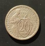 20 копеек 1933 года, фото №2