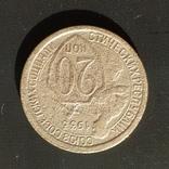 20 копеек 1933 года, фото №3