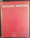 Книга История Москвы, фото №2