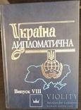Книга Україна дипломатична випуск 8. Тираж 3000, фото №2
