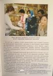 Книга Україна дипломатична випуск 8. Тираж 3000, фото №6