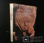 Книга про Синай, Бено Ротенберг Хельфрід Вайер, На Англійській 1979р., фото №2