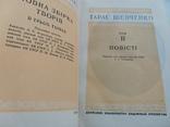 Полное собрание сочинений Т. Г. Шевченко в з томах, фото №6