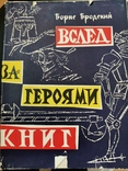 Вслед за героями книг, 1962 год, фото №2