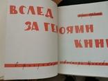 Вслед за героями книг, 1962 год, фото №3