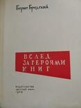 Вслед за героями книг, 1962 год, фото №8